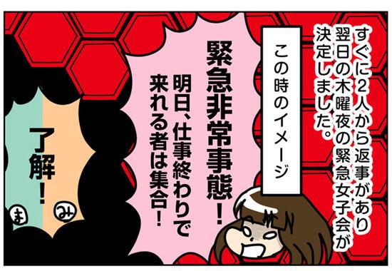 57_02_03【婚活漫画】57話-2 りえちゃんの失恋を女子会メンバーに連絡