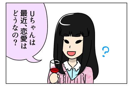 【婚活漫画】73話-3
