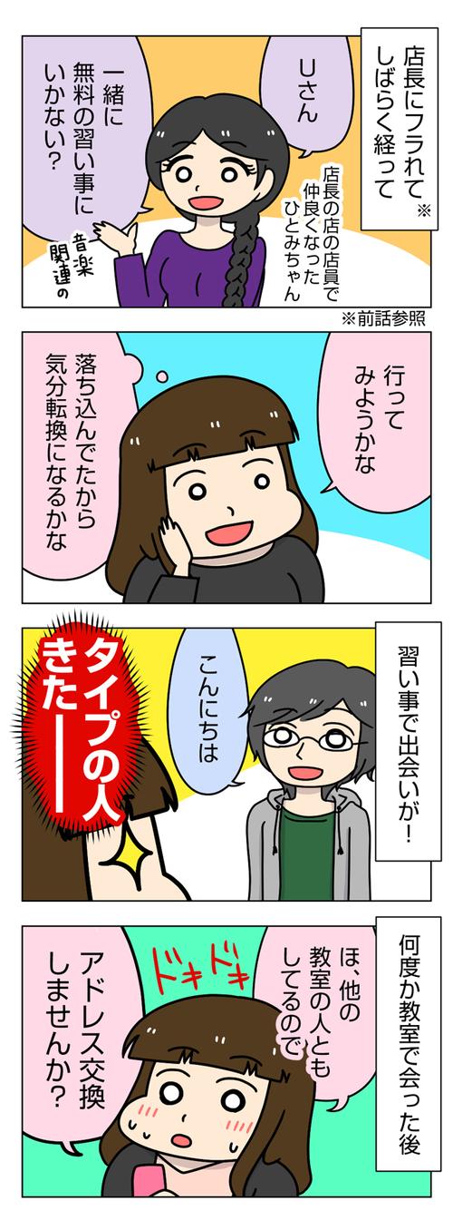 新たな出会い!が…ショックな結末に…太めオタク女の婚活31話_01