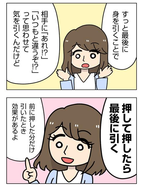 【婚活漫画】161-2 失恋した私に占い師さんからのアドバイス2_1_02