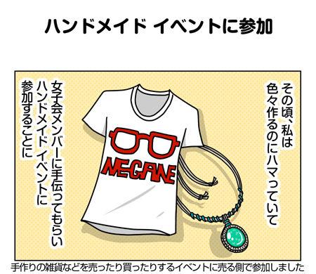 127_01【婚活漫画】64話-2 ハンドメイドイベントに参加