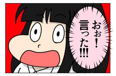 【裏話】えむこちゃんと玉の輿の縁談_02