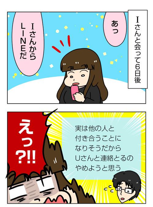 【婚活漫画】147-6 ネット婚活Iさん 突然の別れ4_2_01