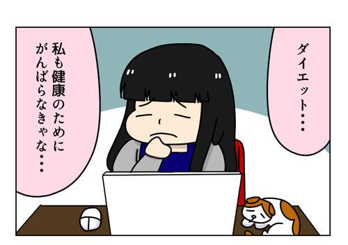 【PR】LINE-トークCAREで専門家にダイエット相談-体験レポ!1_1_01