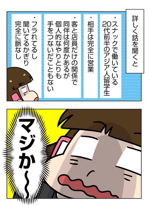 【婚活漫画】158-2 私をフった本当の理由2_1_01