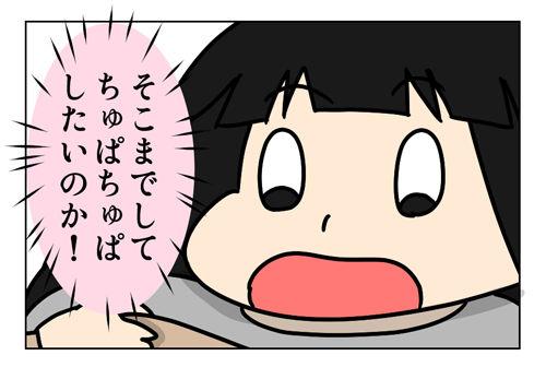 ちゅぱちゅぱへの執念_2_02
