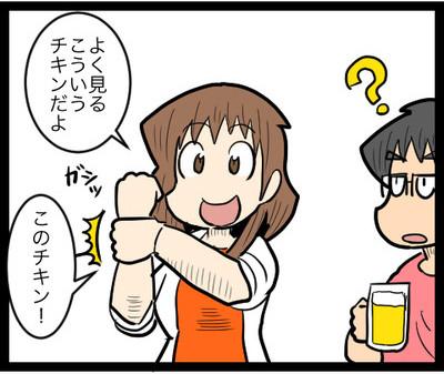 チキンレンジャーは突然に Uさん夫婦と名古屋観光編13