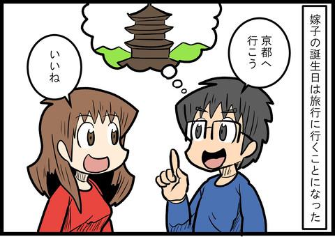幸先不安なはじまり 京都旅行編01