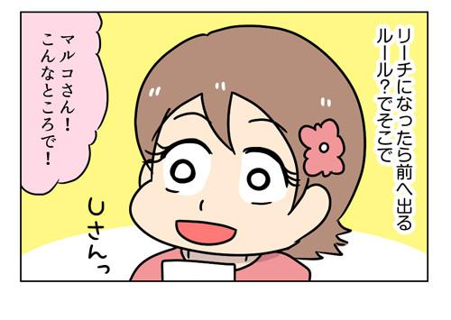 ライブドアブログ忘年会-後編-ビンゴの行方_1_04