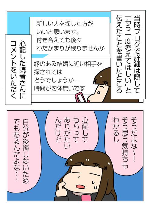 【婚活漫画】159-2 私がJさんを諦めなかった理由2_1_01