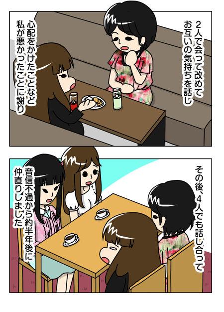 160_03【婚活漫画】71話-5 女子会メンバーと仲直り