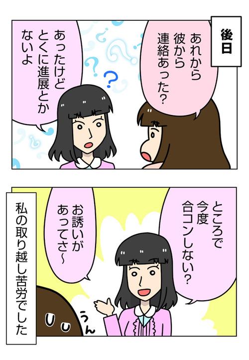 太めオタク女の婚活22話_03