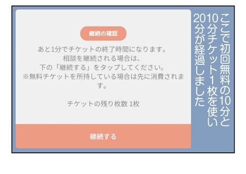 【PR】LINE-トークCAREで専門家にダイエット相談-体験レポ!1_2_04