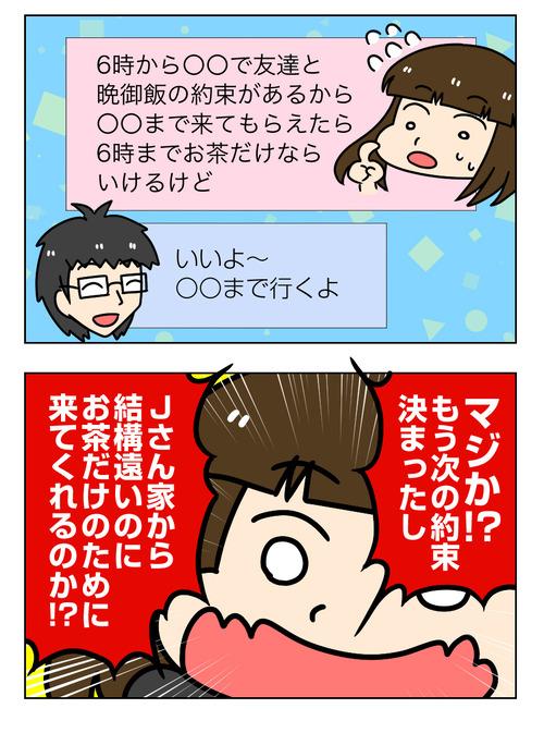 【婚活漫画】151-1 Jさんと1回目のデート後のLINEで…1_1_02