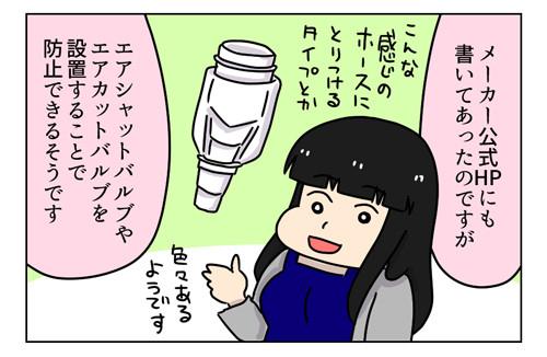 エアコンからポンポン音2_02