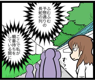想定内と予想外  Uさん夫婦と名古屋観光編02