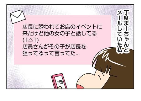 145_04【婚活漫画】68話-1 ライバル現る