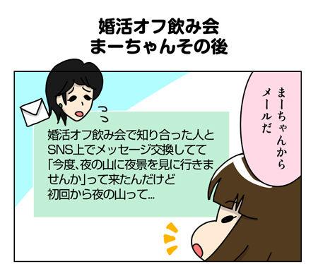 122_01【婚活漫画】63話-1 婚活オフ飲み会 まーちゃんその後