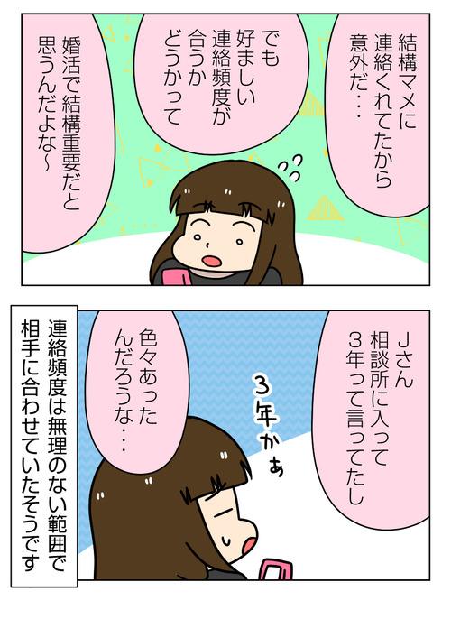 【婚活漫画】男性で結婚相談所に3年在籍 Jさんの婚活処世術1_2_02