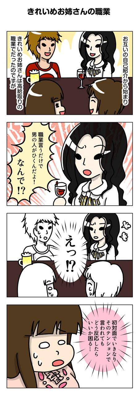 067【婚活漫画】46話 さぁ楽しいオフ会の時間です!
