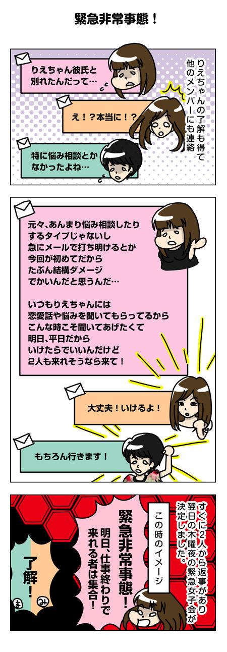 103【婚活漫画】57話 女子会メンバーのりえちゃんの失恋