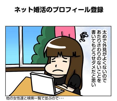 027_01【婚活漫画】25~28話 ネット婚活のプロフィール登録