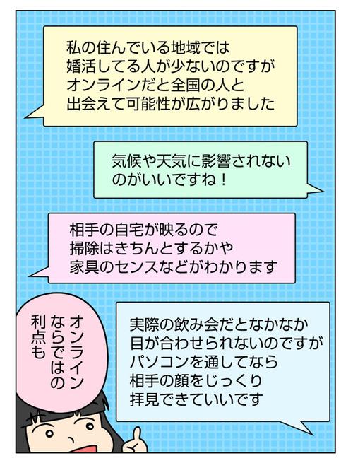 コロナ禍で登場! 新・婚活サービス 太めオタク女の婚活20話_02