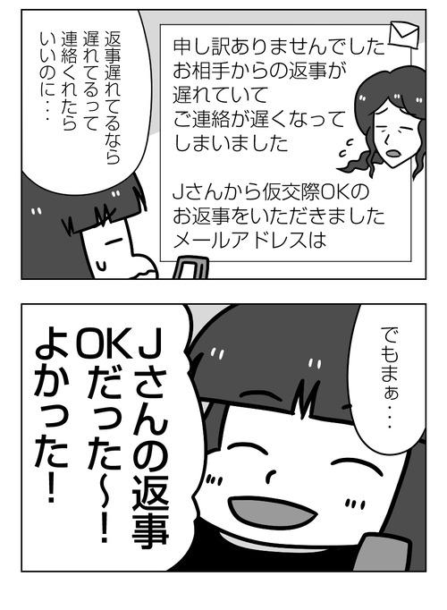 【婚活漫画】149-1 結婚相談所Jさん 仮交際スタート!3_2_02