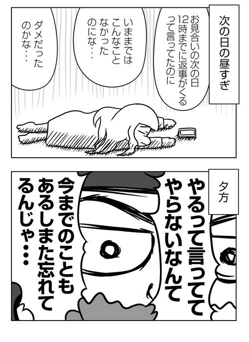 【婚活漫画】148-4 結婚相談所Jさんのお見合いの返事が…3_1_02