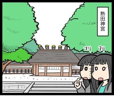だって暑いんだもん Uさん夫婦と名古屋観光編07