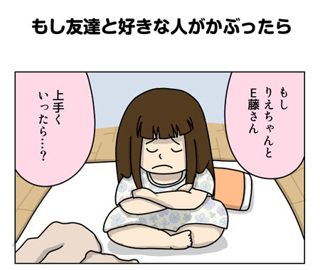 133_01【婚活漫画】65話-3 もし友達と好きな人がかぶったら