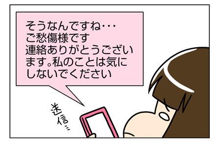 【婚活漫画】73話-1 別れは突然に1_1_03
