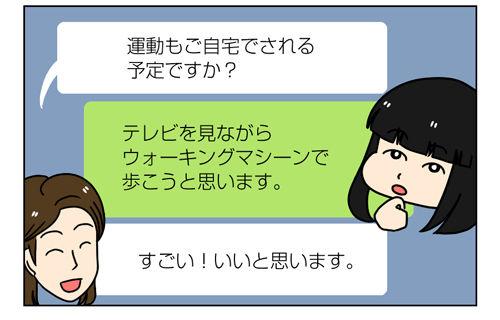 【PR】LINE-トークCAREで専門家にダイエット相談-体験レポ!2_2_01