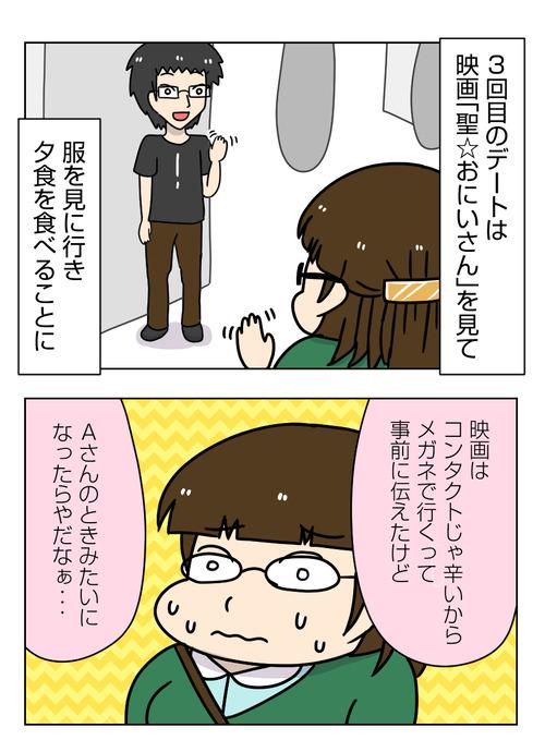 【婚活漫画】153-1 3回目のデートでメガネで行った彼の反応1_1_01