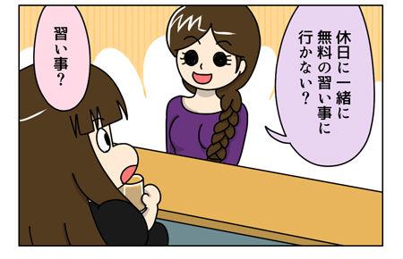 158_02【婚活漫画】71話-3 無料の習い事