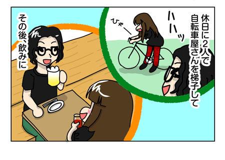 142_04【婚活漫画】67話-4 連絡先交換と休日デート