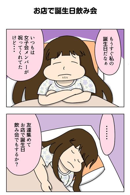 151_01【婚活漫画】69話 相変わらずな日々と誕生日