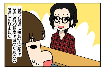 156_04【婚活漫画】71話-1 キッカケ