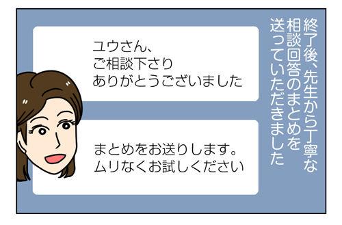 【PR】LINE-トークCAREで専門家にダイエット相談-体験レポ!2_2_02