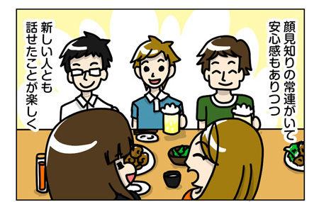 059_02【婚活漫画】44話 ○▲オフ会に参加し 前へ進む気持ちに
