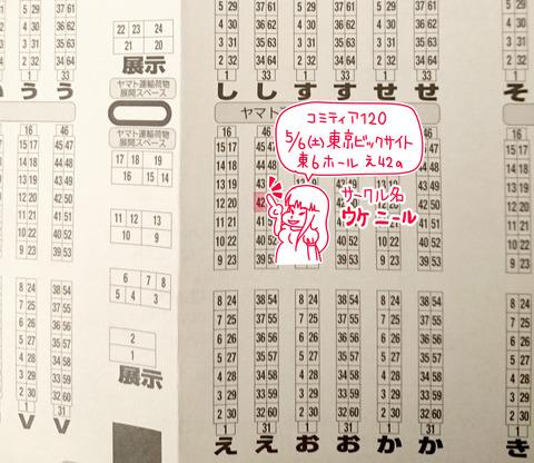0506コミティア120_え42a