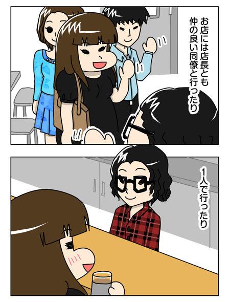 150_02【婚活漫画】69話 相変わらずな日々と誕生日