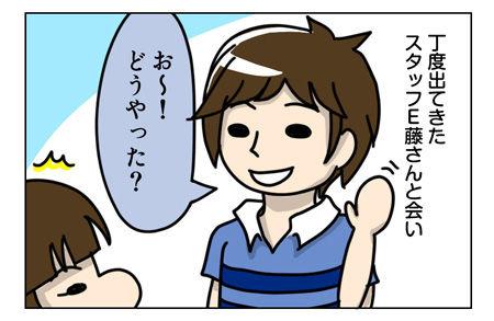 112_02【婚活漫画】60話 婚活オフ飲み会 その後