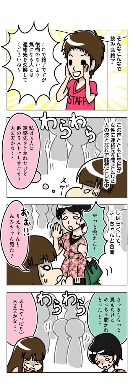 111【婚活漫画】59話 4人で婚活飲み会へ