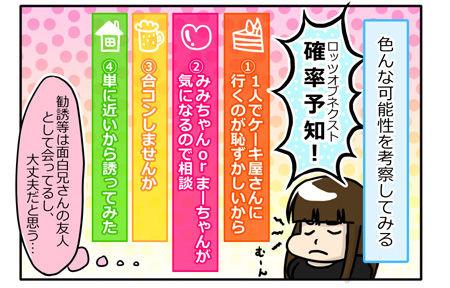 087_02【婚活漫画】53話 S藤さんと2人でお茶