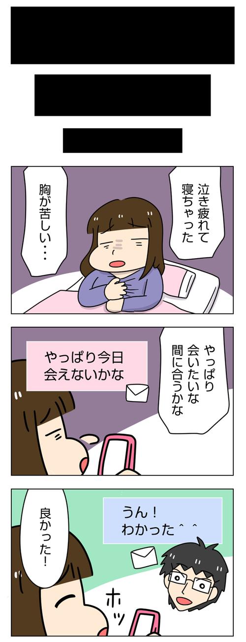 太めオタク女の婚活47_03