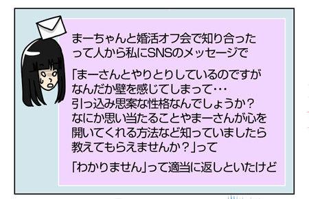 123_03【婚活漫画】63話-2 相手の作戦