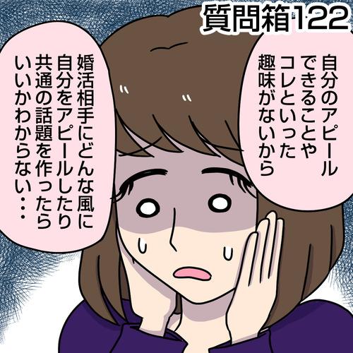 【質問箱122】アピールできることがなく、無趣味で婚活相手と会ったときに困っています。
