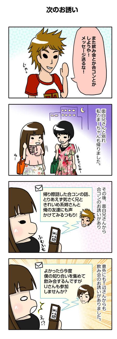 【婚活漫画】49~51話 オフ会直後も重要