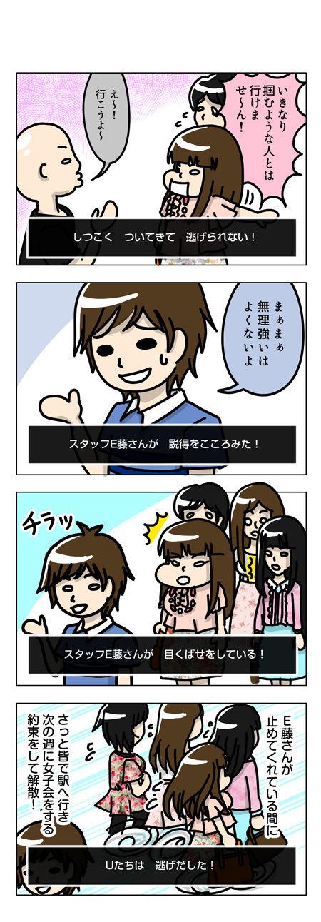 116【婚活漫画】60話 婚活オフ飲み会 その後